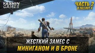 Зов свободы ► Fallout 4 Прохождение на PC ► #2