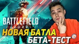 Battlefield 2042 - БЕТА ТЕСТ   СТРИМ от KEMPER