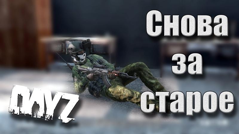 DayZ 1 07 Chernarus Снова за старое