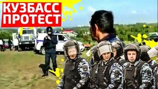 СРОЧНО! ⚡️⚡️⚡️ ОМОН начал разгон протестующих против угольщиков в Кузбассе