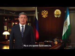 Новогоднее Поздравление Главы Республики Башкортостан Радия Хабирова 2021