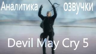 АНАЛИТИКА ОЗВУЧКИ DEVIL MAY CRY