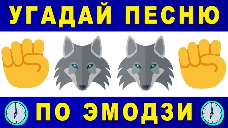 Угадай песню по эмодзи за 10 секунд Где логика Русские песни 2020 №10