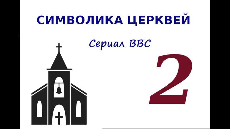 9183 Символика церквей 2010 2 Средневековая Жизнь д ф