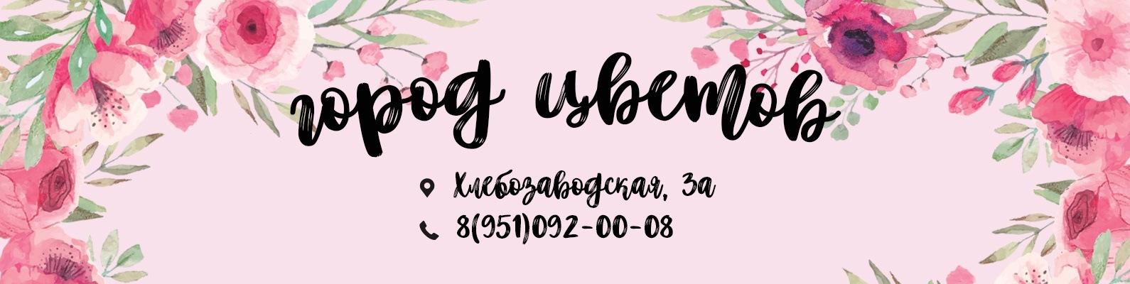 Оптовая база цветов в ульяновске новый город #6