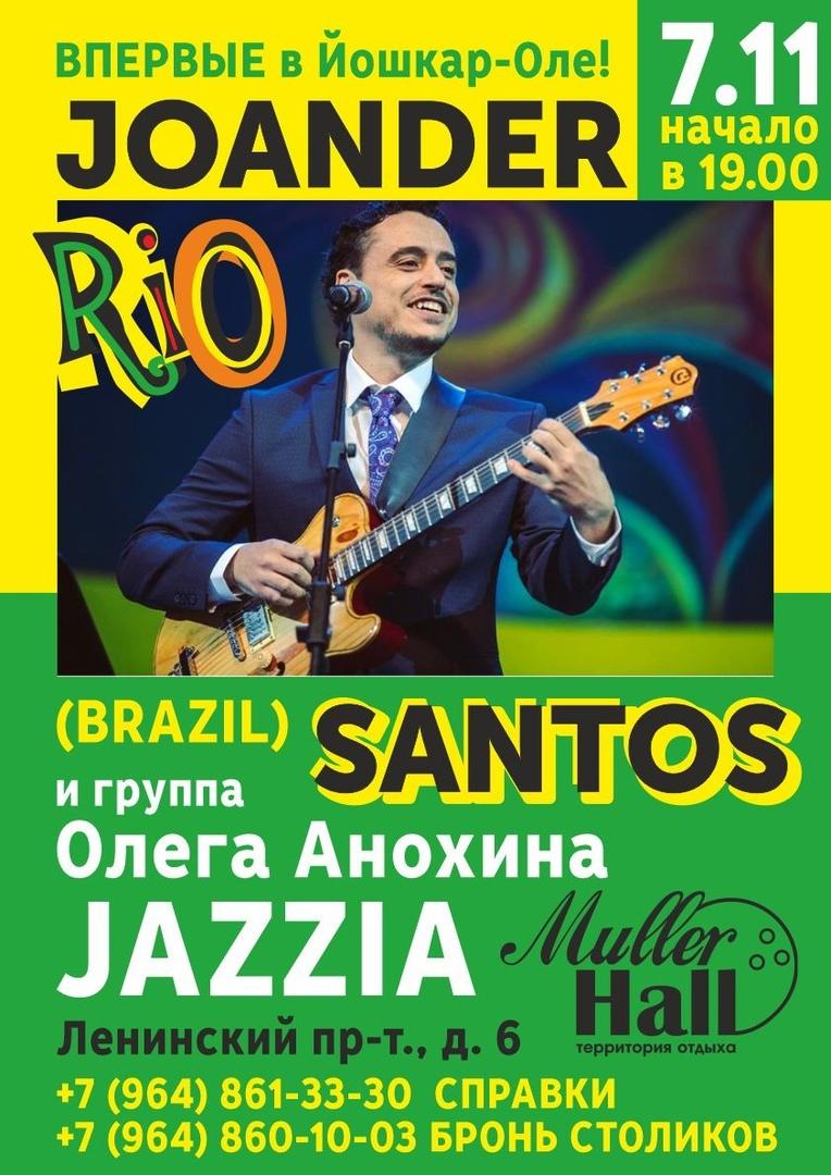 Афиша Ярославль Joander Santos (Brazil) и группа Jazzia (Россия)