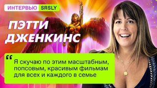 ЧУДО-ЖЕНЩИНА: 1984 / Пэтти ДЖЕНКИНС // SRSLY