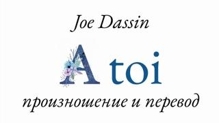 Джо Дассен - A toi. Произношение и перевод
