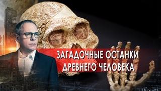 Загадочные останки древнего человека.  Самые шокирующие гипотезы с Игорем Прокопенко ().