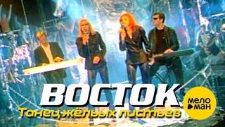 ВОСТОК - Танец жёлтых листьев (Official Video) 1997