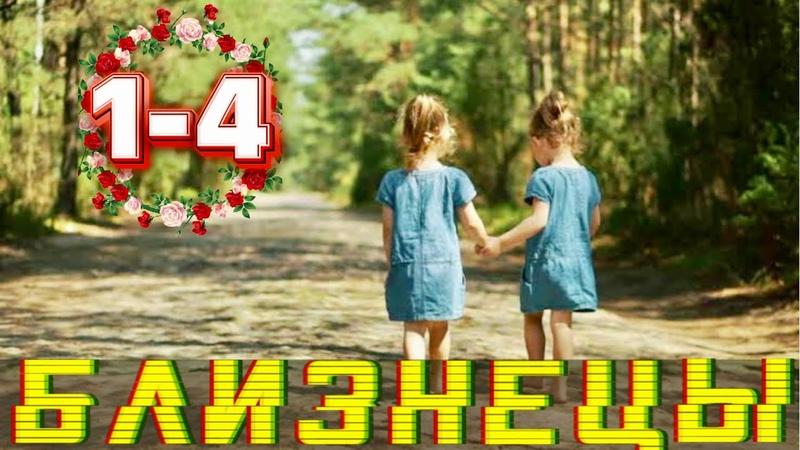 Потрясающий фильм про близнецов Бежать нельзя погибнуть все серии русские мелодрамы новинки 2021