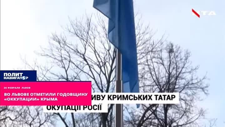 Во Львове отметили годовщину оккупации Крыма