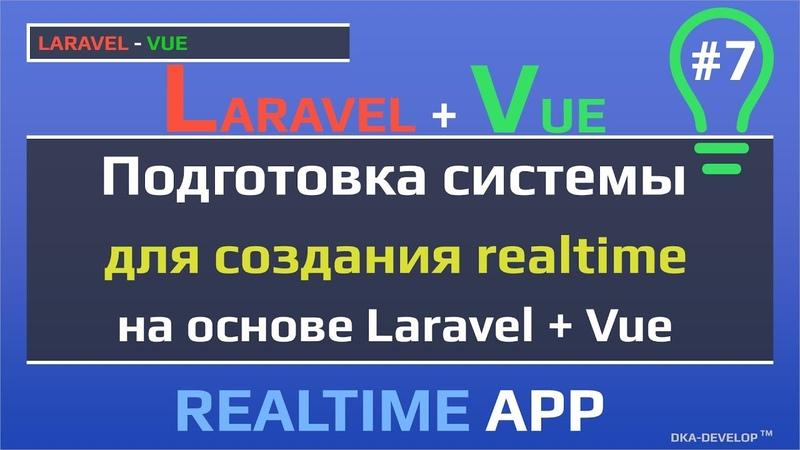 Уроки Laravel Vue подготовка системы для создания realtime на основе Laravel | Redis | Socket.io |