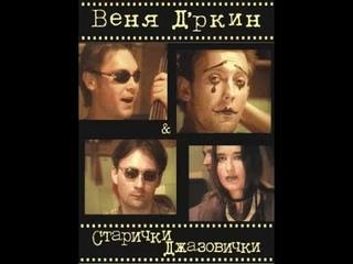 "ВЕНЯ ДРКИН ""Старички джазовички"""