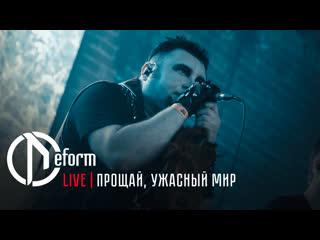 DEFORM | Прощай, ужасный мир (live 2020)
