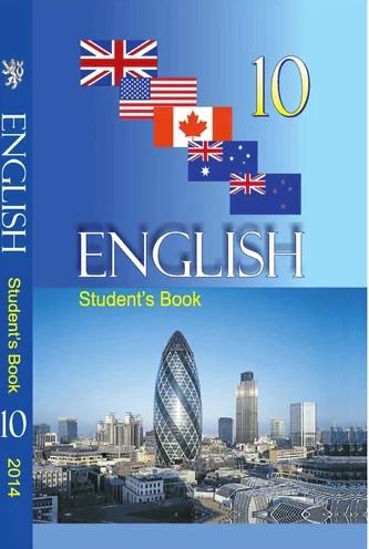10 класс Английский язык для гимназии