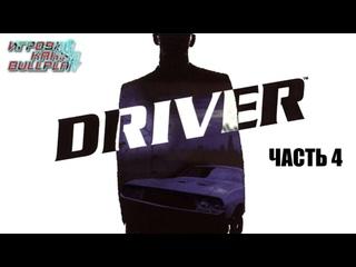 Driver / Водила   PlayStation 1   Часть 4 - Сделай Обмен (Make an Exchange)
