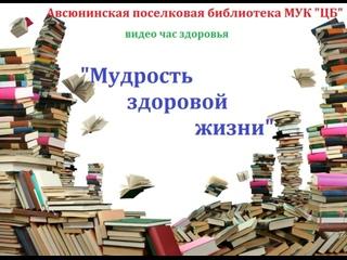 """Авсюнино Библиотека  видео  час здоровья  """"Мудрость здоровой жизни"""" (профилактика наркомании.ЗОЖ)"""