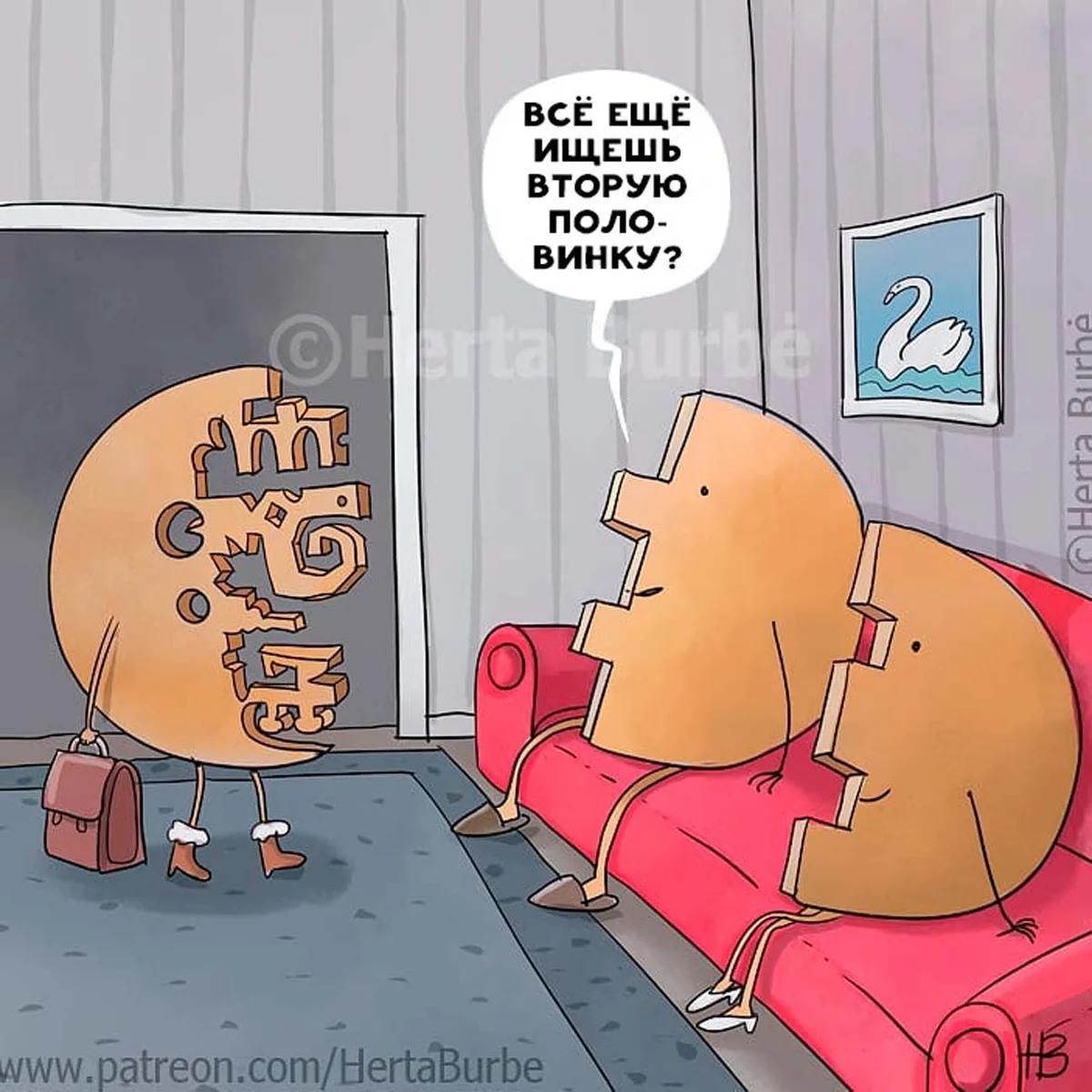 Комикс о поиске половинки
