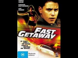 Поспешное бегство / Fast Getaway. 1991. Андрей Гаврилов. VHS