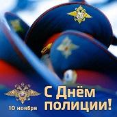 Руководители района поздравили полицейских с профессиональным праздником