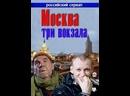 Москва. Три вокзала 2014 8 сезон 1 серия