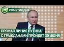 Прямая линия Путина с гражданами пройдет 30 июня. События дня