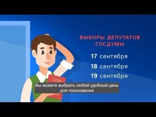 Как проголосовать на выборах депутатов в Госдуму