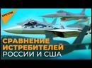 ТОП истребителей России и США_ кто победит в воздушном бою_