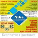 Фотоальбом Ники Рыбинской