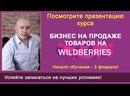 Презентация курса 14 января - продажа товаров на Wildberries