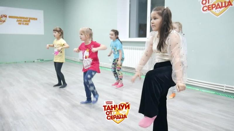 Танцуй от Сердца школа танцев в Самаре Красная Глинка группа 6 8 лет