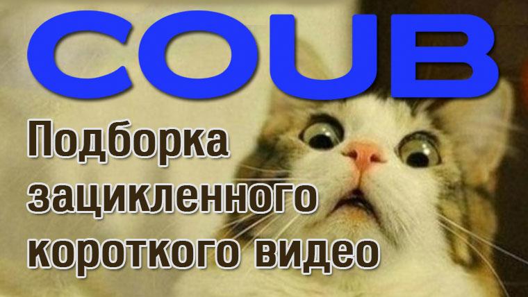 Coub slide