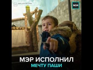 Мэр исполнил мечту 5-летнего мальчика в рамках акции «Ёлка желаний» – Москва 24