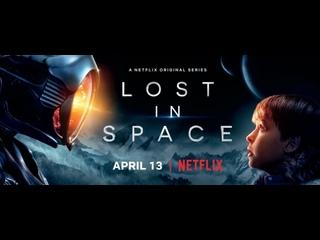 Затерянные в космосе (2018)  Русский трейлер