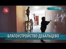В Дебальцево идут работы по благоустройству