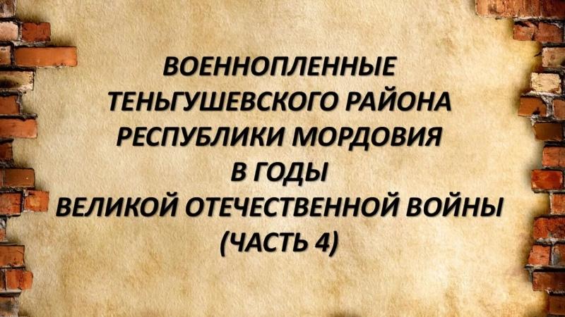 Военнопленный Теньгушевского района Ч 4