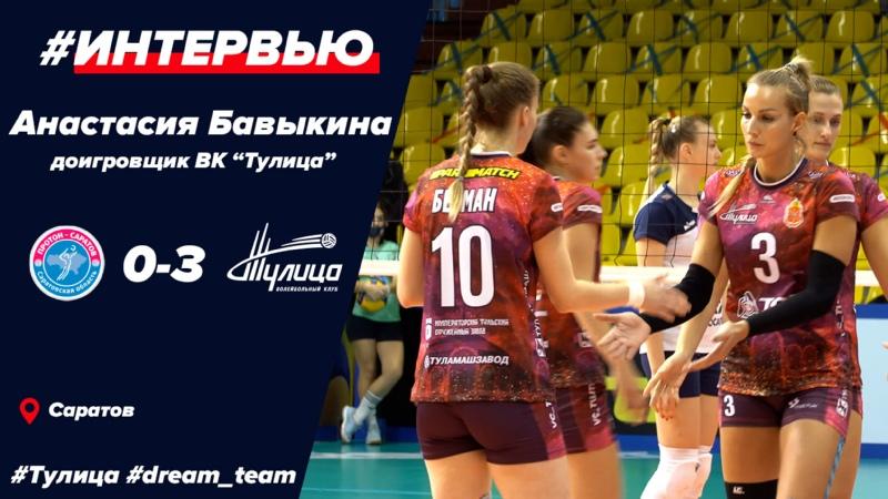 Анастасия Бавыкина о победе в Саратове