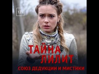 «Тайна Лилит» — Россия 1