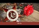 10 «Г». «Сережка с Малой Бронной и Витька с Моховой»