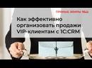 Как эффективно организовать продажи VIP-клиентам с 1C_CRM