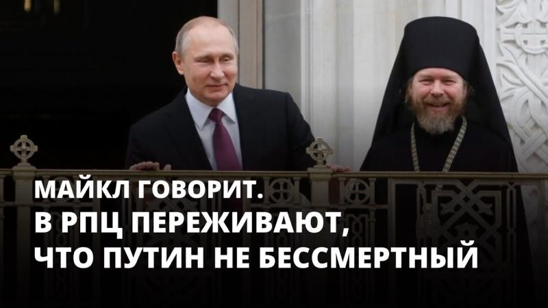 В РПЦ переживают что Путин не бессмертный Майкл говорит