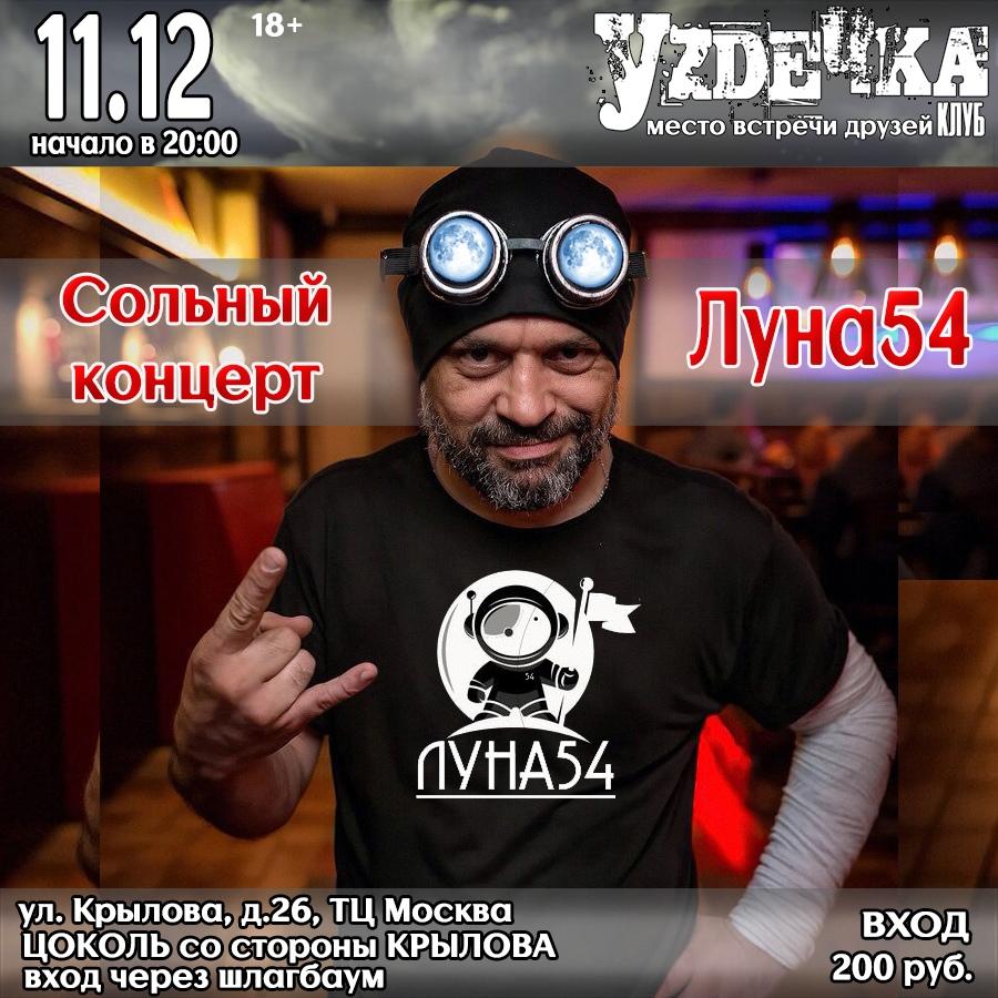 Афиша Новосибирск 11.12 // Луна54 в Уzдечке