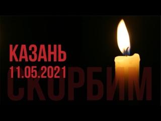 #Казаньмыстобой: В Донецке почтили память погибших детей и работников школы в Казани