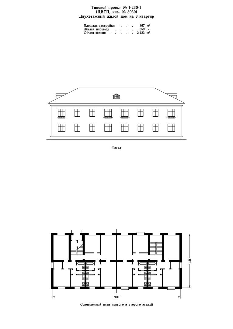 Типовая советская жилая архитектура 50-х годов в Белоомуте., изображение №22