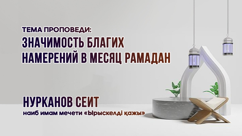 Значимость благих намерений в месяц Рамадан Сеит Нурканов
