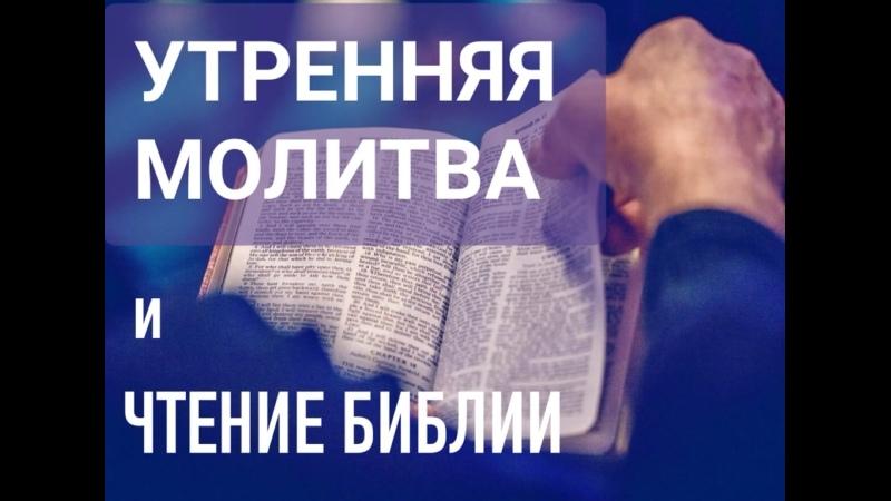 УТРЕННЯЯ МОЛИТВА И ЧТЕНИЕ БИБЛИИ 21 июня