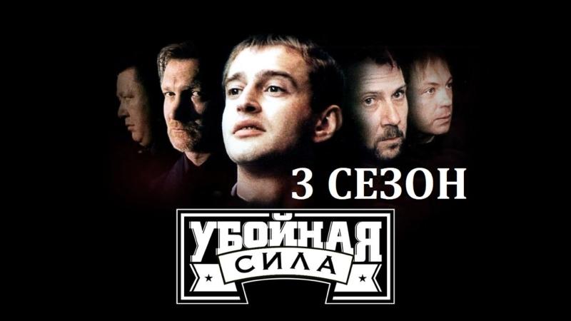 Убойная сила 2001 2 сезон