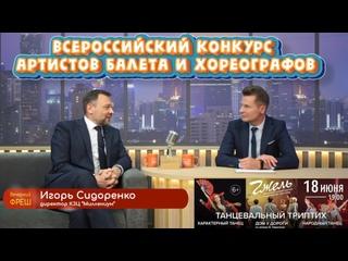Всероссийский конкурс артистов балета и хореографов в КЗЦ. Анонс