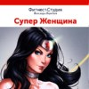 "Кружок  ""Супер Женщина"""